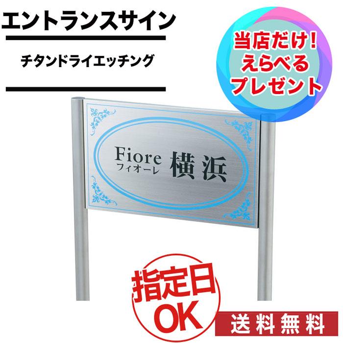 福彫/エントランスサイン / ステンレスドライエッチング/ SZ-301