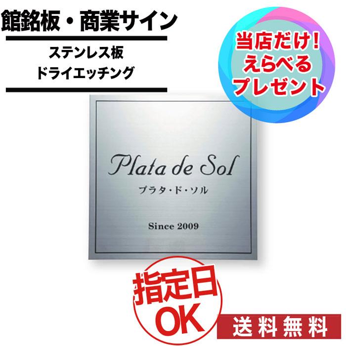 福彫/館銘板 / 商業サイン / ステンレス板ドライエッチング館銘板 / SZ-5
