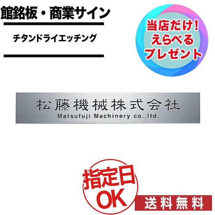 福彫/館銘板 / 商業サイン / チタンドライエッチング館銘板 / TIZ-3