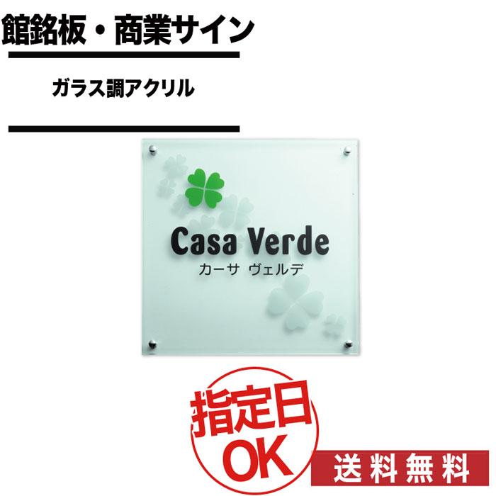 福彫/館銘板 / 商業サイン / ガラス調アクリル / WZ-32