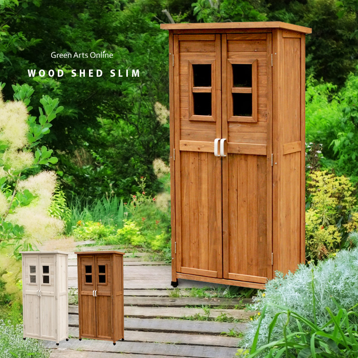 ウッドシェッドスリム / 木製物置 160cm / ホワイト ブラウン