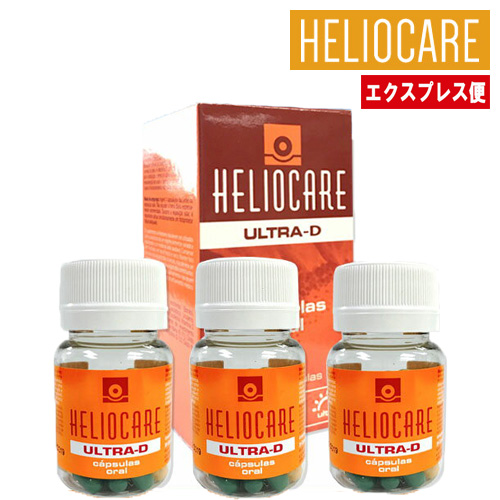 【お得☆3個セット/エクスプレス便☆】再安値!ヘリオケア ウルトラD 30錠 正規品 ヘリオケア カプセルサプリメント