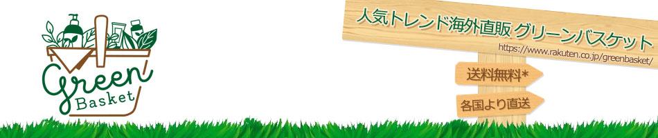海外トレンド グリーンバスケット:人気トレンド海外直販 グリーンバスケット コスメ・ヘルスケア・海外フード
