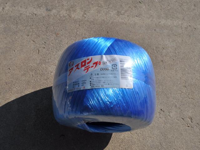 【ガーデニング資材】紐/アスロンテープP500 400/400 青色 20セット 送料無料