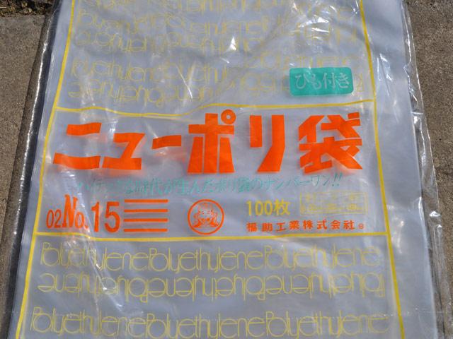 【ガーデニング資材】袋/ポリ袋小 福助300/450/0.02mm透明 100枚入り 10セット 送料無料