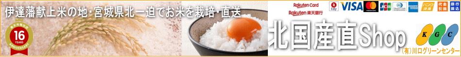 北国産直shop:食べて納得の宮城米!自社生産直送のお米,米粉,米粉加工品,栗原市特産品