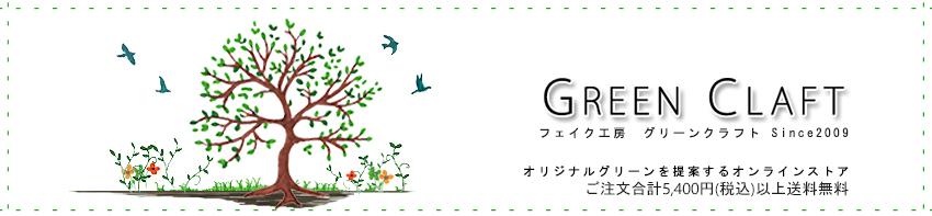 フェイクグリーン工房 GREENCLAFT:フェイクグリーン造花人工樹木人工観葉植物店