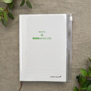 その他厳選 高額売筋 健康手帳 WANderful Life 3 300円以上で送料無料 犬用 正規品 15時までの注文で当日発送 日本正規代理店品