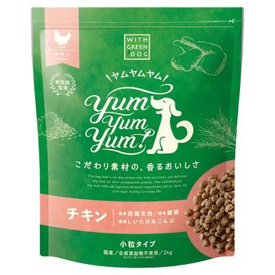 【ウィズ グリーンドッグ】Yum Yum Yum!(ヤムヤムヤム) チキン ドライタイプ 2kg×2