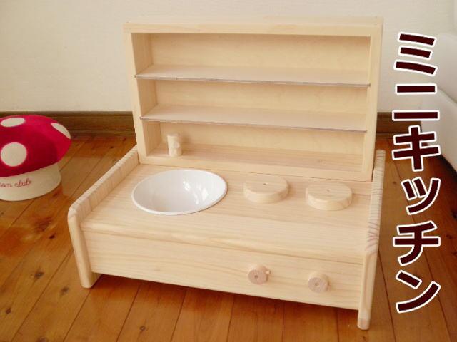 【完成品】【木製おままごとミニキッチン】無塗装で安全な木のおもちゃ・クッキングコンロ・ホーローシンク・国産玩具