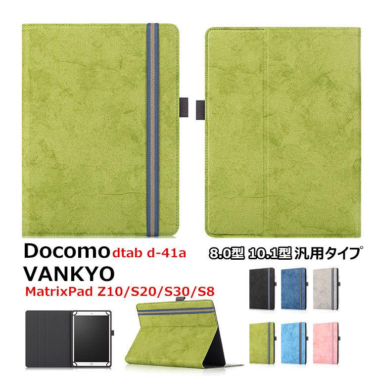 VANKYO MatrixPad S30 ケース S20 Z10 10.1インチ S8 8インチ カバー スタンド ペンホルダー付き ドコモ docomo d-41a 保護ケース シャープ NEW ARRIVAL 一部在庫発送 カバーd41a レザー 汎用ケース 買物 dtab 革 d