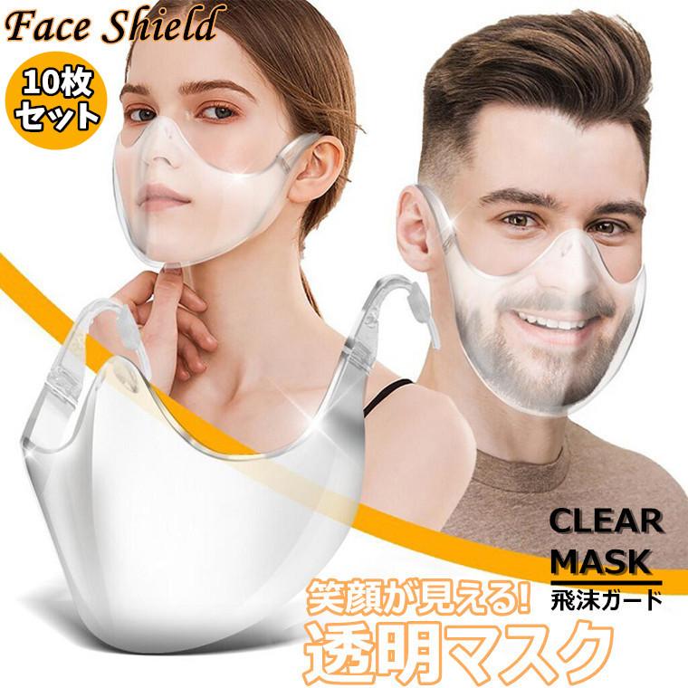 マスク 接客 業