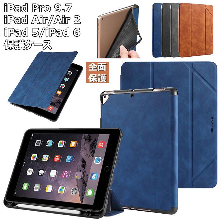 iPad Pro 9.7 ケース 2016 Air2 2014 アイパッド 9.7インチ エア 5 通信販売 6 iPadカバー 再販ご予約限定送料無料 Air iPa 保護カバー プロ9.7ケース