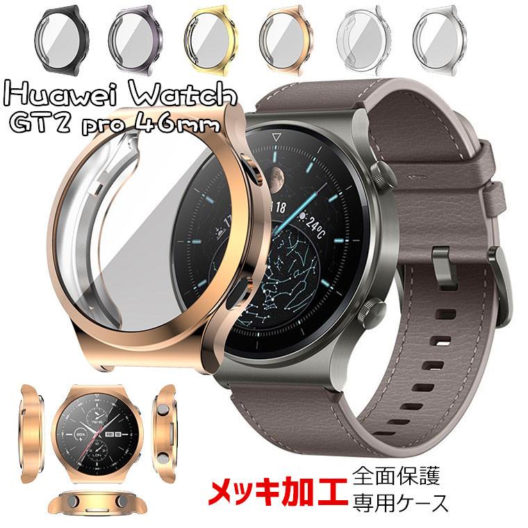 Huawei Watch GT2 激安特価品 pro カバー 46mm クリアケース クリア 2 保護ケース 保護カバー GT ファーウェイウォッチ watch ケース プロ 5☆大好評