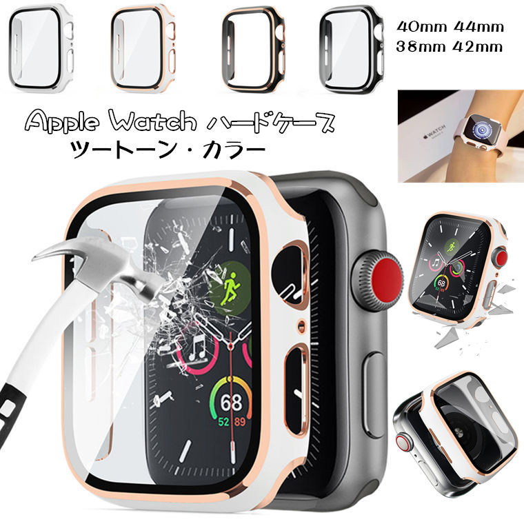 Apple Watch カバー Series SE 6 5 4 割り引き 3 2 1 44mm 42mm カラー クリアケース クリア アップルウォッチ 一部在庫発送 保護カバー 40mm ツートーン 送料無料新品 透明 38mm Ap ケース