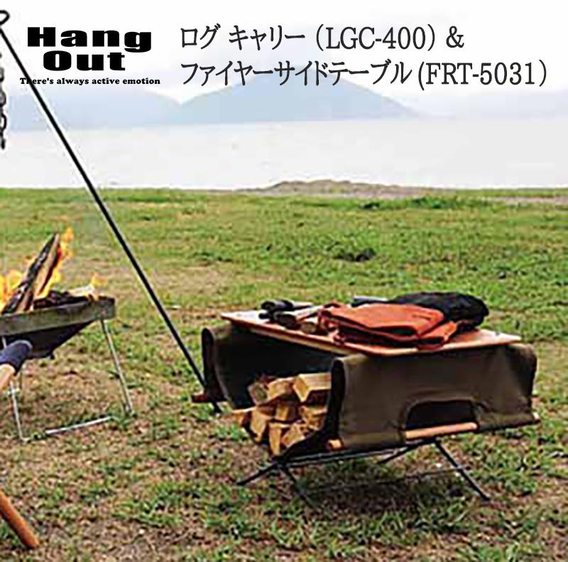 【送料無料】HangOut(ハングアウト) ログ キャリー (LGC-400)& ファイヤー サイド テーブル (FRT-5031)セット キャンプ グッズ 薪 【オススメ商品】