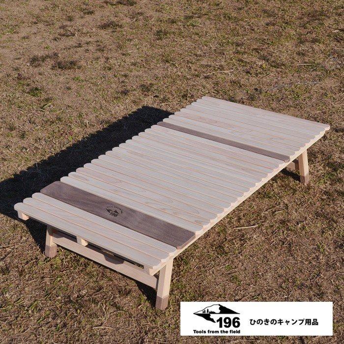 196 ひのきのキャンプ用品 ひのき 土佐ひのき製 折りたたみウッドテーブル KUROSON210 ウォールナット ロースタイルキャンプ キャンプ用品