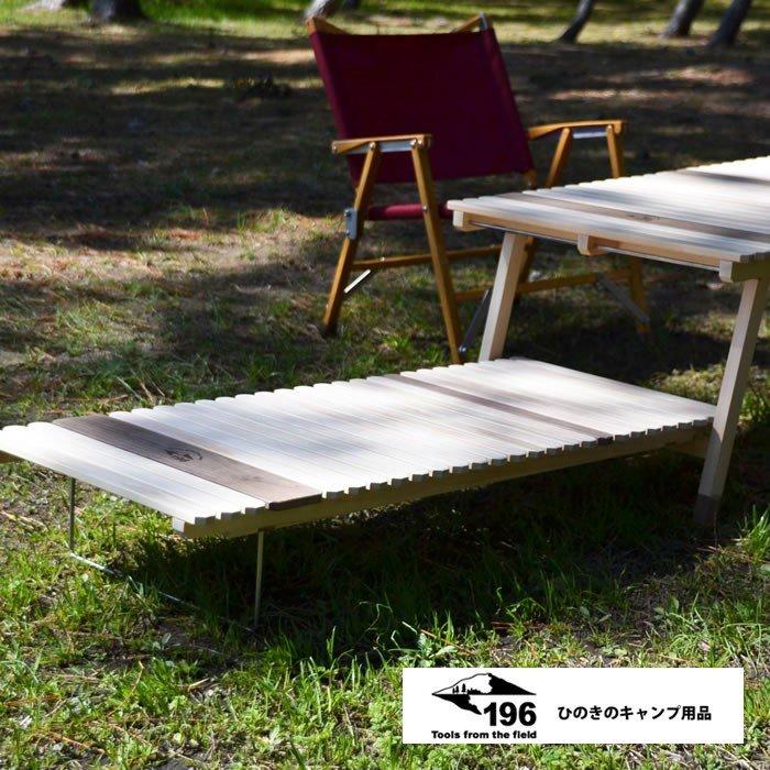 196 ひのきのキャンプ用品 ひのき KUROSON370専用 土佐ひのき製オプションテーブル ウォールナット キャンプ用品 アウトドア