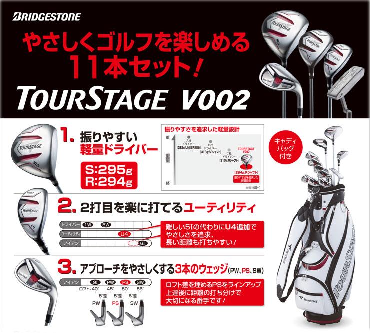 ブリヂストン ツアーステージ V002 ゴルフセット[11本セット+キャディバッグ付]