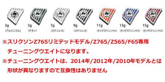 附带要点Up+折扣优惠券的danroppusurikuson Z765 rimiteddodoraiba/Z765司机/Z565司机/F65专用的调谐重量