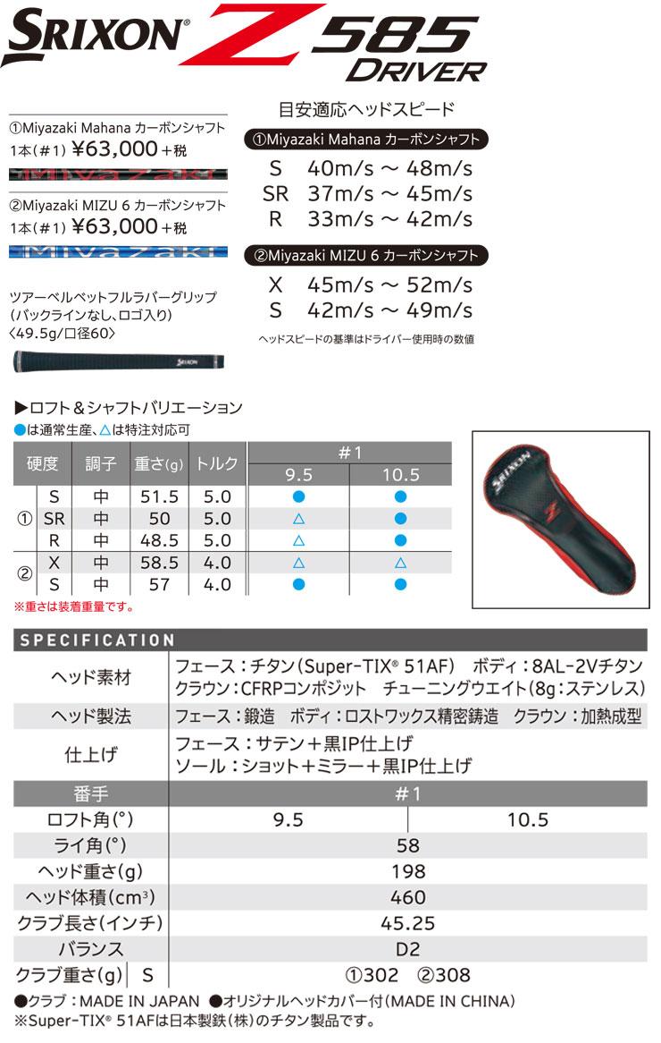 特注カスタムクラブ スリクソン Z585 ドライバー グラファイト ツアーAD VR-5 / VR-6 / VR-7 シャフト