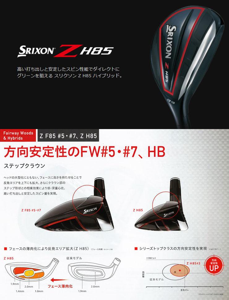 Z H85 ハイブリッド スリクソン 特注カスタムクラブ シャフト Miyazaki Kaula for HYBRID