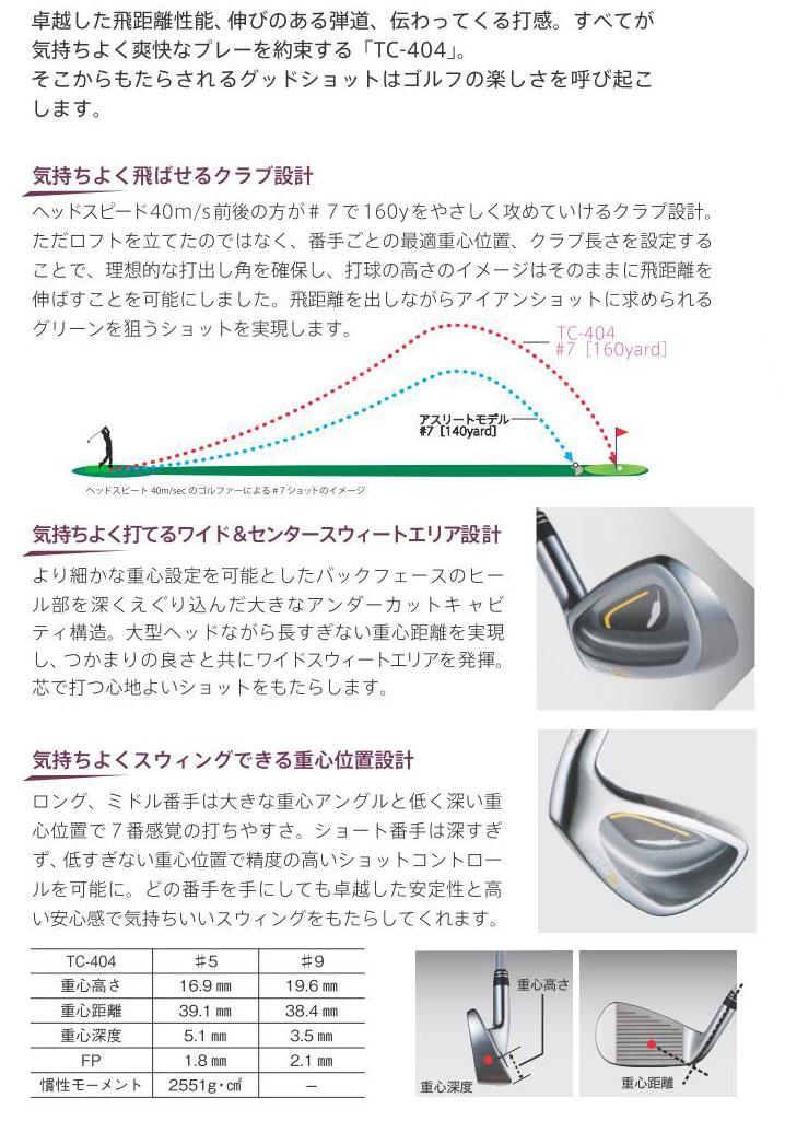特注カスタムクラブ フォーティーン TC404 アイアン KBS TOUR C-TAPER シャフト 5本セット[#6-P]