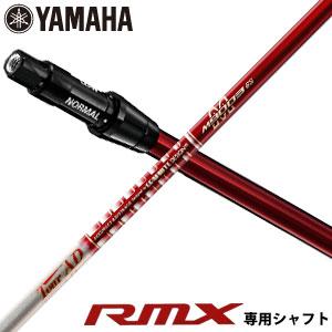 [セール品]特注カスタムクラブ ヤマハ RMX ドライバー専用シャフト 新RTSスリーブ付 グラファイト ツアーAD M9003 シリーズシャフト