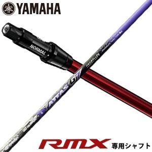 [セール品]特注カスタムクラブ ヤマハ RMX ドライバー専用シャフト 新RTSスリーブ付 UST Mamiya ATTAS G7 シリーズシャフト