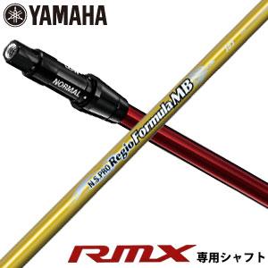 [セール]特注カスタムクラブ ヤマハ RMX ドライバー専用シャフト 新RTSスリーブ付 Regio formula MB シリーズシャフト