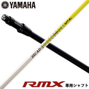 [セール品]特注カスタムクラブ ヤマハ インプレス X RMX ドライバー専用シャフト グラファイトデザイン ツアーAD MT 5 / 6 / 7 / 8 シャフト