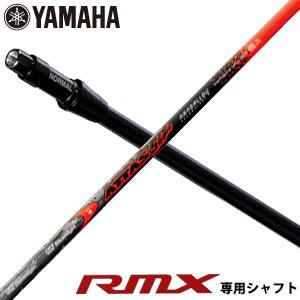 特注カスタムクラブ ヤマハ インプレス X RMX フェアウェイウッド / ユーティリティ 専用シャフト ATTAS 5GoGo 5 シリーズシャフト