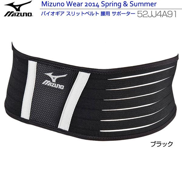 至上 mizuno ゴルフウェア 新入荷 流行 バイオギア スリットベルト 腰用 ミズノ サポーター BIOGEAR 52JJ4A91 ゴルフウエア