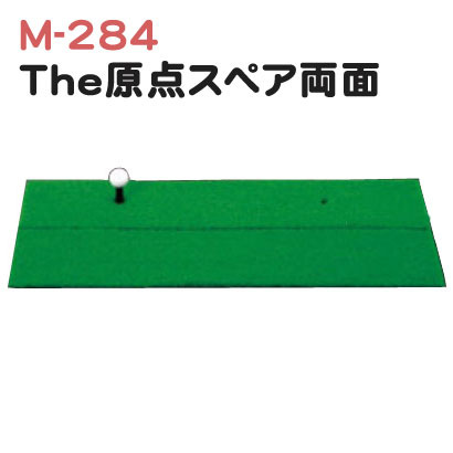 練習用品 ライト The原点 スペア 両面 M-284