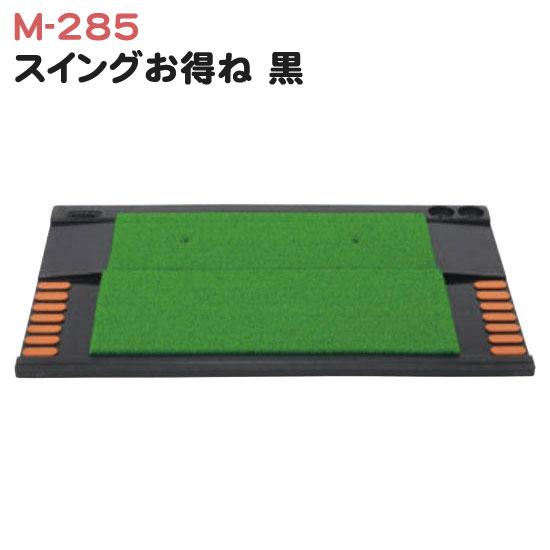 練習用品 ライト スイングお得ね 黒 M-285