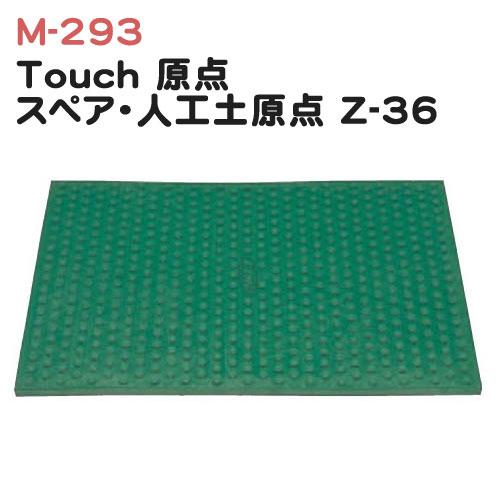 ライト Touch原点 スペア・人口土 原点 Z-36 M-293