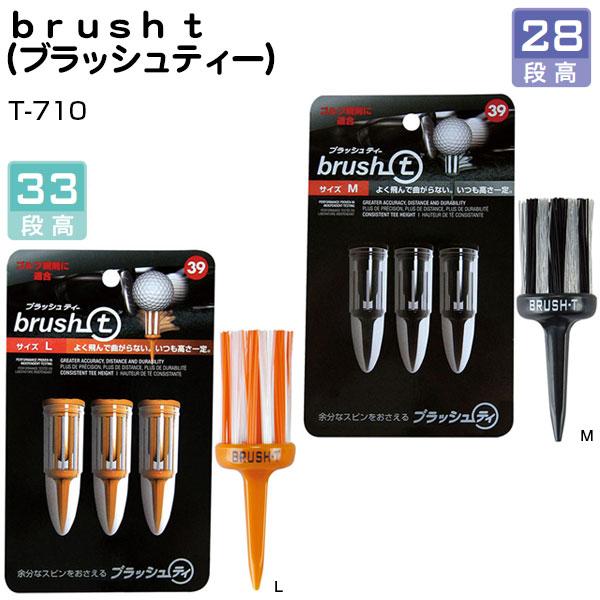 ラウンド用品 ラウンドグッズ LITE ライト T710 brush t ブラッシュティー M 57mm 段付ティー 世界プロ使用 ティー ゴルフ規制に適合 新品 T-710 L tee いつでも送料無料 ゴルフティー