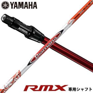 [セール]特注カスタムクラブ ヤマハ インプレス X RMX ドライバー専用シャフト、新RTSスリーブ付、三菱 ディアマナ R シリーズシャフト