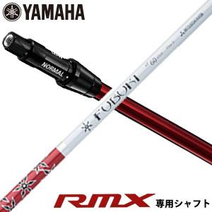 [セール]特注カスタムクラブ ヤマハ インプレス X RMX ドライバー専用シャフト、新RTSスリーブ付、三菱 FUBUKI AT シリーズシャフト