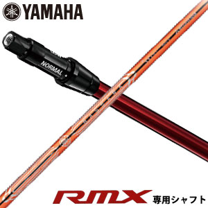 特注カスタムクラブ ヤマハ インプレス X RMX ドライバー専用シャフト、新RTSスリーブ付、三菱 BASSARA P シリーズシャフト