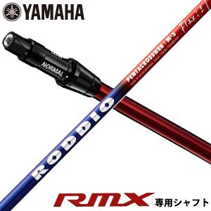 [セール]特注カスタムクラブ ヤマハ インプレス X RMX ドライバー専用シャフト、新RTSスリーブ付、RODDIO M シリーズシャフト