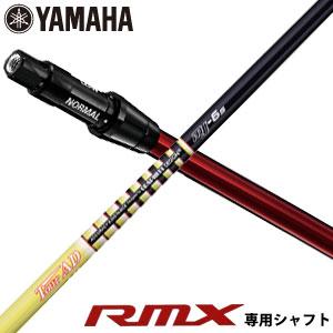 [セール]ヤマハ YAMAHA インプレス X RMX ドライバー 新RTSスリーブ付 専用シャフト、グラファイトデザイン ツアーAD MJ-5 / MJ-6 / MJ-7 シャフト[シャフト単品]