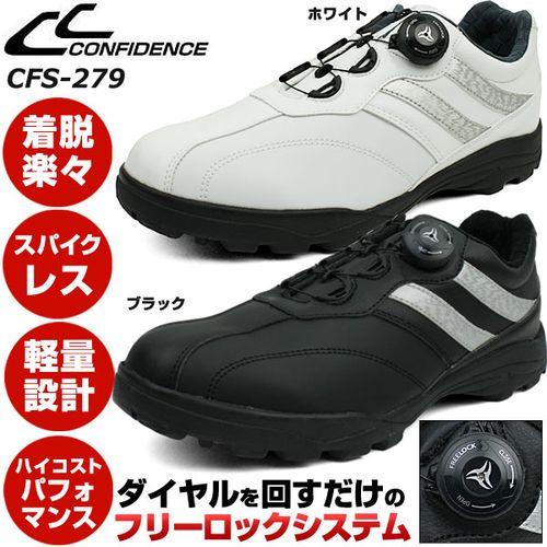 [カード決済でポイント7倍~]コンフィデンス ダイヤル式ワイヤレース フリーロックシステム スパイクレス ゴルフシューズ CFS-279