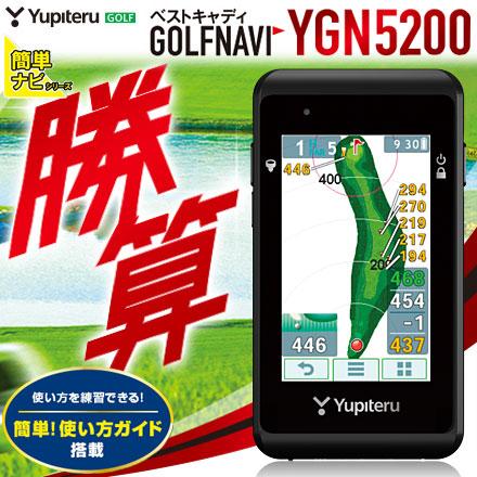 ユピテル 簡単 GPSゴルフナビ YGN5200
