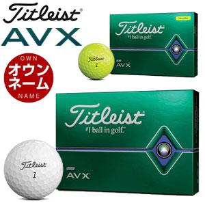 [3ダース] ゴルフボール AVX カード決済で13倍~無料オウンネーム対応・3ダース価格 タイトリスト