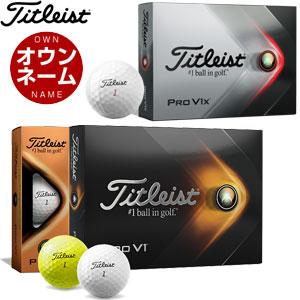 品質一番の 無料オウンネーム対応・3ダース価格/ 無料オウンネーム対応・3ダース価格 タイトリスト PRO V1 [3ダース]/ PRO V1x ゴルフボール 2021年モデル [3ダース], ICHIROYA着物:2d426cee --- kventurepartners.sakura.ne.jp
