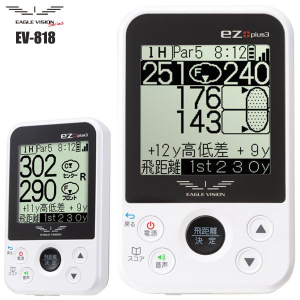 ゴルフナビ レコーダー GPS 小型距離計測器 イーグルビジョン ez plus3