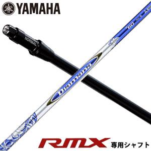 [セール]特注カスタムクラブ ヤマハ インプレス X RMX ドライバー専用シャフト、三菱 ディアマナ B60 / B70 / B80 シャフト
