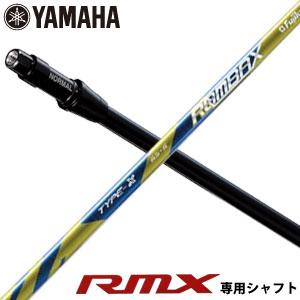 [セール]特注カスタムクラブ ヤマハ インプレス X RMX フェアウェイウッド / ユーティリティ 専用シャフト、フジクラ ランバックス TYPE-X シリーズシャフト