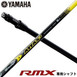 品質保証 特注カスタムクラブ ヤマハ 7 インプレス X RMX ドライバー専用シャフト/、UST Mamiya Mamiya ATTAS3 6/ 7/ 8 シリーズ シャフト, 河浦町:b79df30b --- canoncity.azurewebsites.net